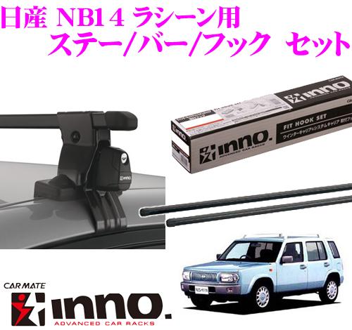 カーメイト INNO イノー日産 NB14 ラシーン用ルーフキャリア取付3点セットINSUT + K208 + IN-B137