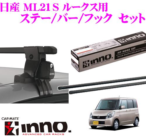 カーメイト INNO イノー 日産 ML21S ルークス用 ルーフキャリア取付3点セット INSUT + K384 + IN-B127