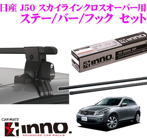 カーメイト INNO イノー 日産 J50 スカイラインクロスオー用 ルーフキャリア取付3点セット INSUT + K396 + IN-B127