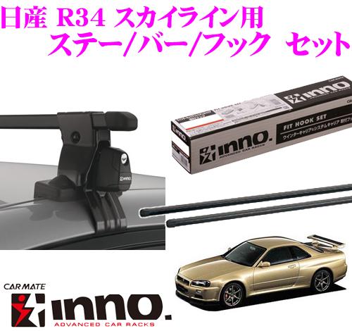 カーメイト INNO イノー 日産 R34 スカイライン用 ルーフキャリア取付3点セット INSUT + K227 + IN-B117