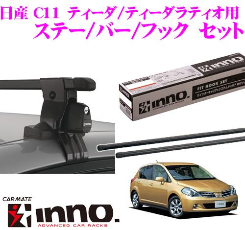 カーメイト INNO イノー日産 C11 ティーダ/ティーダラティオ用ルーフキャリア取付3点セットINSUT + K313 + IN-B127