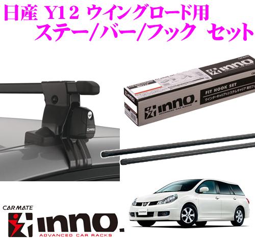 カーメイト INNO イノー 日産 Y12 ウイングロード用 ルーフキャリア取付3点セット INSUT+ IN-B127+K391