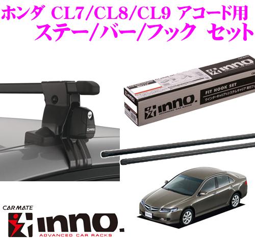 カーメイト INNO イノー ホンダ CL7/CL8/CL9 アコード用 ルーフキャリア取付3点セット INSUT + K290 + IN-B127