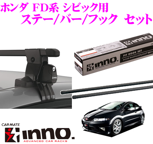 カーメイト INNO イノー ホンダ FD系 シビック用 ルーフキャリア取付3点セット INSUT + K326 + IN-B127