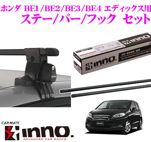 カーメイト INNO イノー ホンダ BE1/BE2/BE3/BE4 エディックス用 ルーフキャリア取付3点セット INSUT + K310 + IN-B147