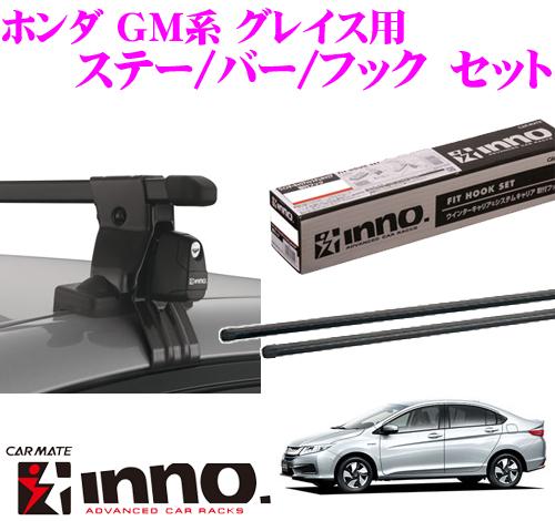 カーメイト INNO イノー ホンダ GM系 グレイス用 ルーフキャリア取付3点セット INSUT + K458 + IN-B117