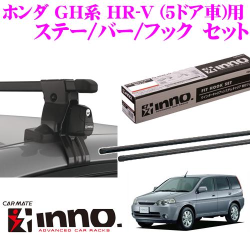 カーメイト INNO イノー ホンダ GH系 HR-V (5ドア車)用 ルーフキャリア取付3点セット INSUT + K258 + IN-B127
