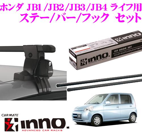カーメイト INNO イノー ホンダ JB1/JB2/JB3/JB4 ライフ用 ルーフキャリア取付3点セット INSUT + K238 + IN-B117