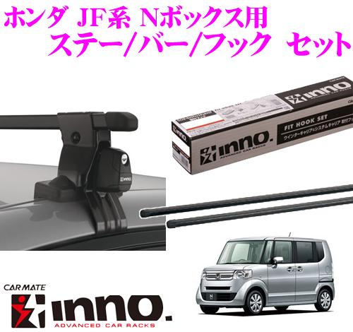 カーメイト INNO イノー ホンダ JF系 Nボックス用 ルーフキャリア取付3点セット INSUT + K415 + IN-B127
