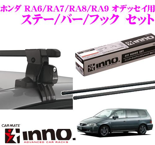 カーメイト INNO イノー ホンダ RA6/RA7/RA8/RA9 オデッセイ用 ルーフキャリア取付3点セット INSUT + K345 + IN-B127