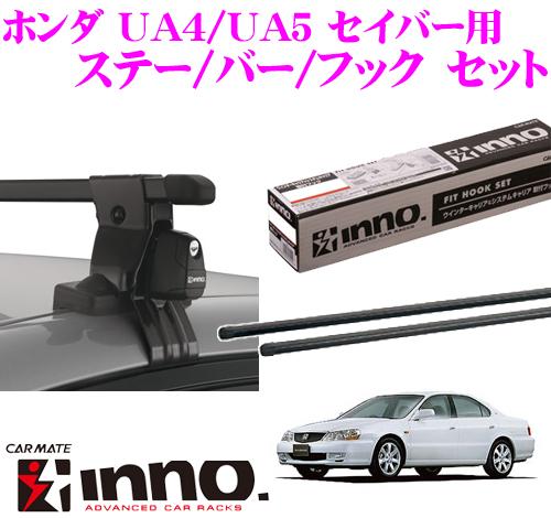 カーメイト INNO イノー ホンダ UA4/UA5 セイ用 ルーフキャリア取付3点セット INSUT + K249 + IN-B127