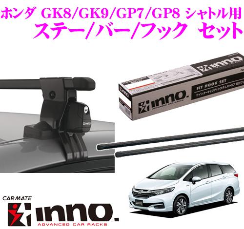 カーメイト INNO イノー ホンダ GK8/GK9/GP7/GP8 シャトル用 ルーフキャリア取付3点セット INSUT + K468 + IN-B127