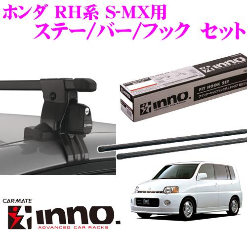 カーメイト INNO イノーホンダ RH系 S-MX用ルーフキャリア取付3点セットINSUT + K230 + IN-B137
