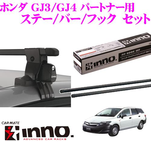 カーメイト INNO イノー ホンダ GJ3/GJ4 パートナー用 ルーフキャリア取付3点セット INSUT + K281 + IN-B127