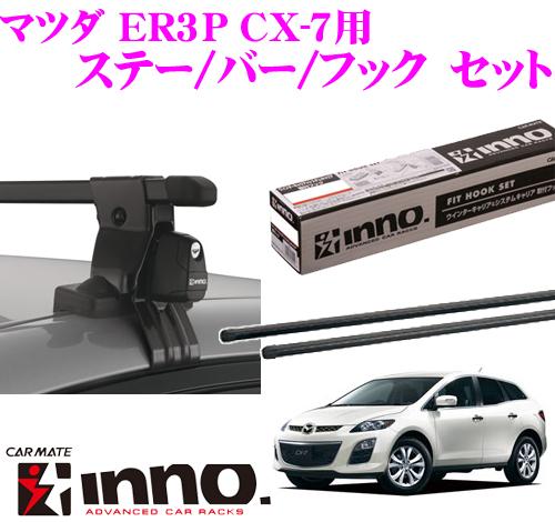 カーメイト INNO イノー マツダ ER3P CX-7用 ルーフキャリア取付3点セット INSUT + K104 + IN-B137