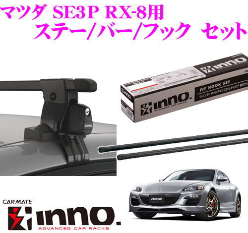 カーメイト INNO イノー マツダ SE3P RX-8用 ルーフキャリア取付3点セット INSUT + K163 + IN-B117