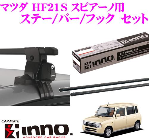 カーメイト INNO イノー マツダ HF21S スピアーノ用 ルーフキャリア取付3点セット INSUT + K265 + IN-B127