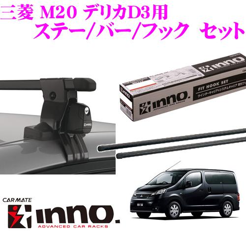 カーメイト INNO イノー 三菱 M20 デリカD3用 ルーフキャリア取付3点セット INSUT + K381 + IN-B147