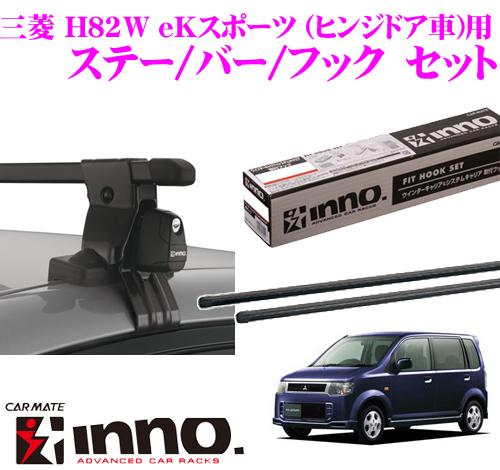 カーメイト INNO イノー 三菱 H82W eKスポーツ (ヒンジドア車)用 ルーフキャリア取付3点セット INSUT + K281 + IN-B117
