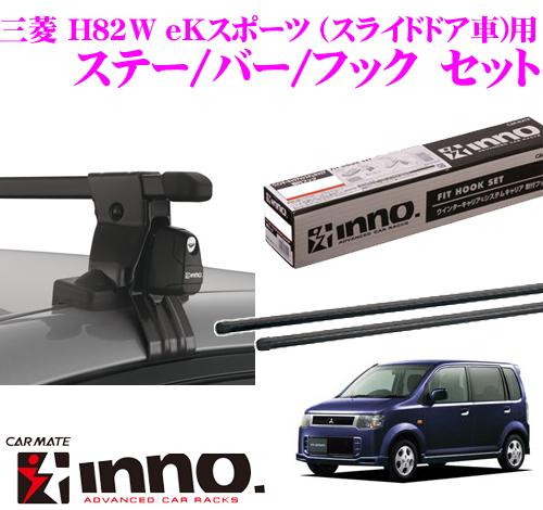 カーメイト INNO イノー 三菱 H82W eKスポーツ (スライドドア車)用 ルーフキャリア取付3点セット INSUT + K342 + IN-B117