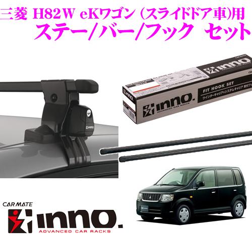 カーメイト INNO イノー 三菱 H82W eKワゴン (スライドドア車)用 ルーフキャリア取付3点セット INSUT + K342 + IN-B117