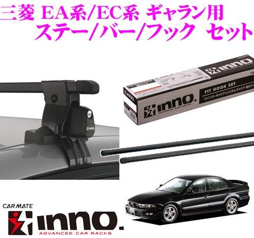 カーメイト INNO イノー 三菱 EA系/EC系 ギャラン用 ルーフキャリア取付3点セット INSUT + K220 + IN-B117