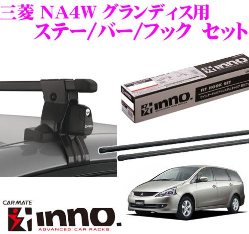 カーメイト INNO イノー 三菱 NA4W グランディス用 ルーフキャリア取付3点セット INSUT + K293 + IN-B127