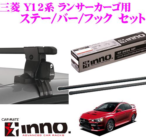 カーメイト INNO イノー 三菱 Y12系 ランサーカーゴ用 ルーフキャリア取付3点セット INSUT + K391 + IN-B127