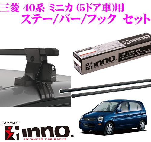 カーメイト INNO イノー 三菱 40系 ミニカ (5ドア車)用 ルーフキャリア取付3点セット INSUT + K250 + IN-B107