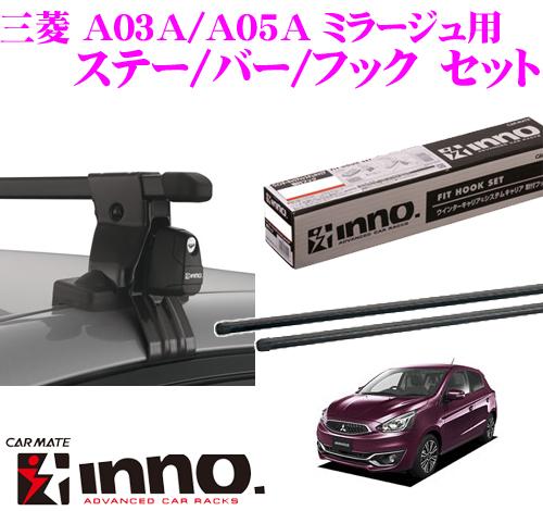 カーメイト INNO イノー 三菱 A03A/A05A ミラージュ用 ルーフキャリア取付3点セット INSUT + K353 + IN-B127