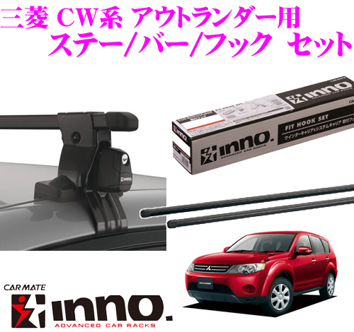 カーメイト INNO イノー三菱 CW系 アウトランダー用ルーフキャリア取付3点セットINSUT + K330 + IN-B137