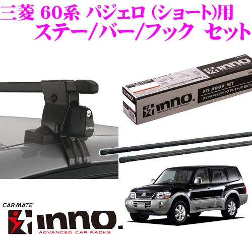 カーメイト INNO イノー 三菱 60系 パジェロ (ショート)用 ルーフキャリア取付3点セット INSUT + K213 + IN-B137