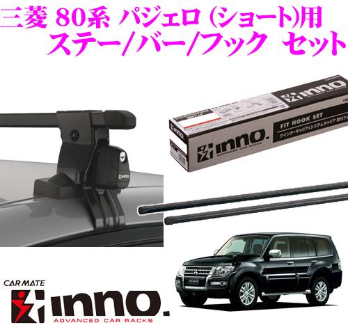 カーメイト INNO イノー 三菱 80系 パジェロ (ショート)用 ルーフキャリア取付3点セット INSUT + K343 + IN-B137