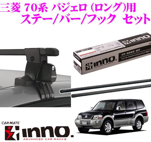 カーメイト INNO イノー 三菱 70系 パジェロ (ロング)用 ルーフキャリア取付3点セット INSUT + K213 + IN-B137