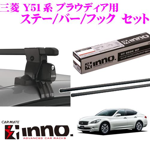 カーメイト INNO イノー 三菱 Y51系 プラウディア用 ルーフキャリア取付3点セット INSUT + K389 + IN-B137