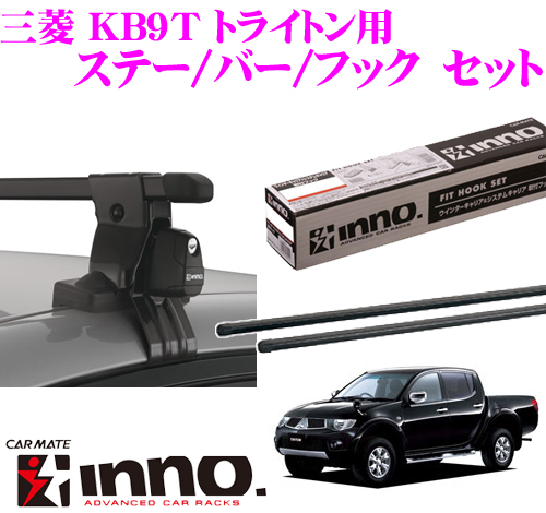 カーメイト INNO イノー 三菱 KB9T トライトン用 ルーフキャリア取付3点セット INSUT + K344 + IN-B127