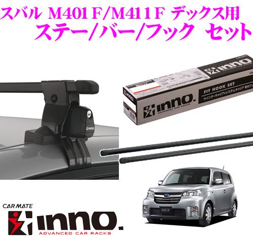 カーメイト INNO イノー スバル M401F/M411F デックス用 ルーフキャリア取付3点セット INSUT + K300 + IN-B137