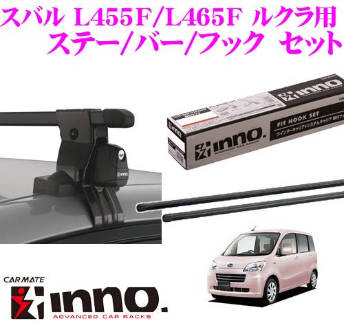 カーメイト INNO イノー スバル L455F/L465F ルクラ用 ルーフキャリア取付3点セット INSUT + K306 + IN-B127