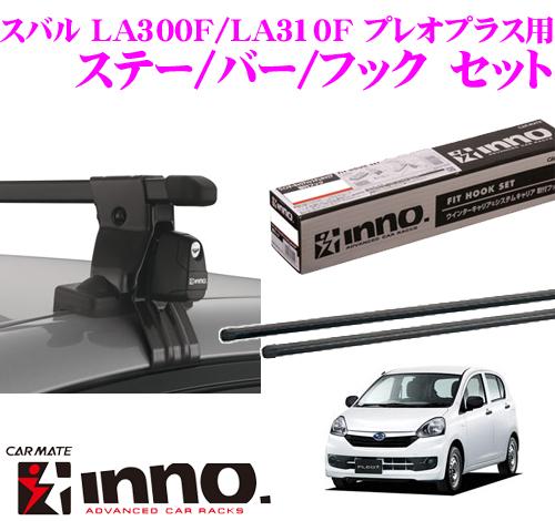 カーメイト INNO イノー スバル LA300F/LA310F プレオプラス用 ルーフキャリア取付3点セット INSUT + K320 + IN-B117