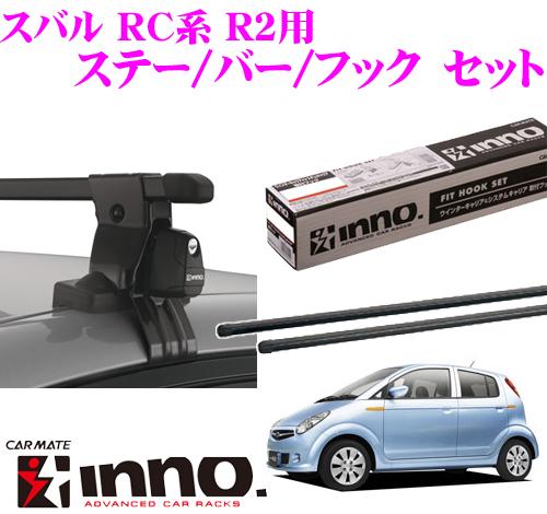 カーメイト INNO イノー スバル RC系 R2用 ルーフキャリア取付3点セット INSUT + K220 + IN-B107