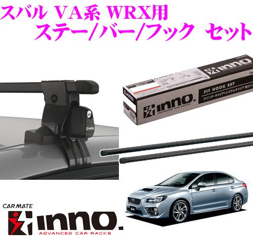 カーメイト INNO イノー スバル VA系 WRX用 ルーフキャリア取付3点セット INSUT + K414 + IN-B127
