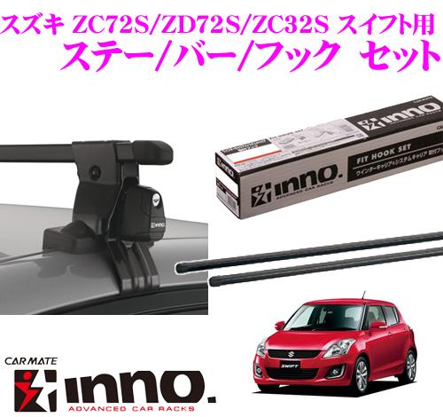 ルーフキャリア取付3点セット ZC32S INNO ZD72S/ ZC72S/ スイフト用 スズキ カーメイト