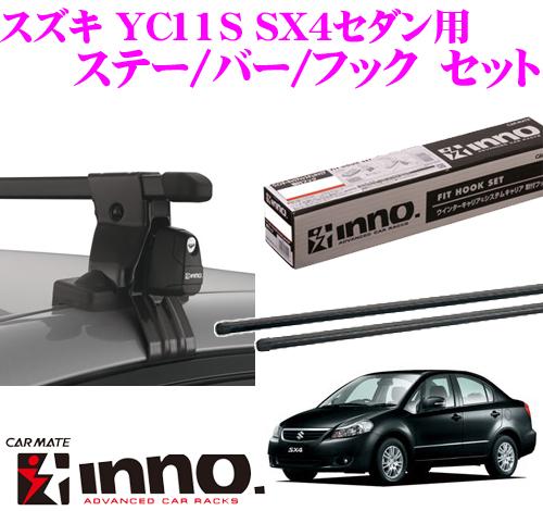 カーメイト INNO イノー スズキ YC11S SX4セダン用 ルーフキャリア取付3点セット INSUT + K338 + IN-B117