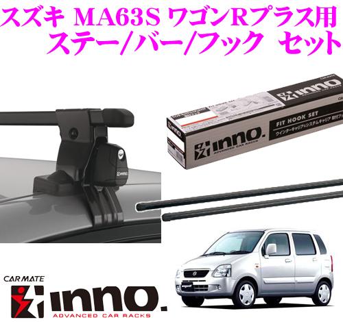 カーメイト INNO イノースズキ MA63S ワゴンRプラス用ルーフキャリア取付3点セットINSUT + K236 + IN-B127