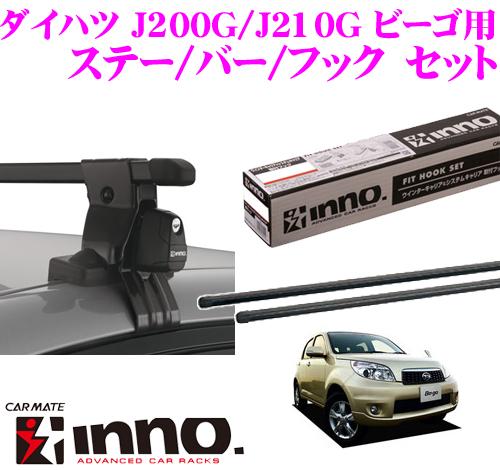 カーメイト INNO イノー ダイハツ J200G/J210G ビーゴ用 ルーフキャリア取付3点セット INSUT + K254 + IN-B127