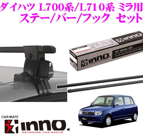カーメイト INNO イノーダイハツ L700系/L710系 ミラ用ルーフキャリア取付3点セットINSUT + K196 + IN-B117