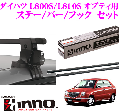 カーメイト INNO イノー ダイハツ L800S/L810S オプティ用 ルーフキャリア取付3点セット INSUT + K165 + IN-B107