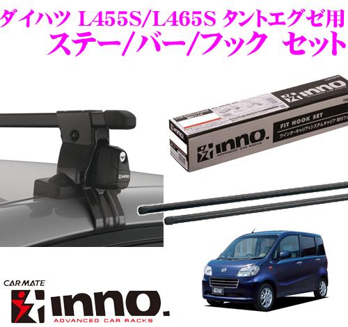 カーメイト INNO イノー ダイハツ L455S/L465S タントエグゼ用 ルーフキャリア取付3点セット INSUT + K306 + IN-B127