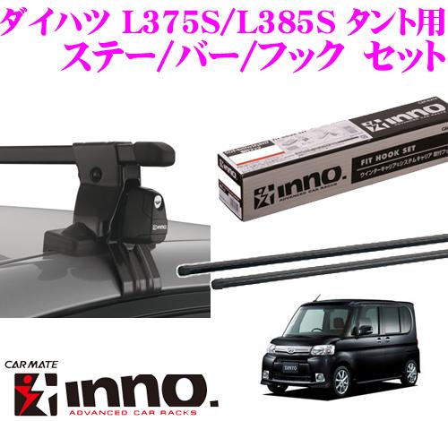 カーメイト INNO イノー ダイハツ L375S/L385S タント用 ルーフキャリア取付3点セット INSUT + K356 + IN-B127