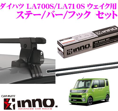 カーメイト INNO イノー ダイハツ LA700S/LA710S ウェイク用 ルーフキャリア取付3点セット INSUT + K214 + IN-B127